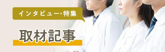 医学部予備校の合格実績