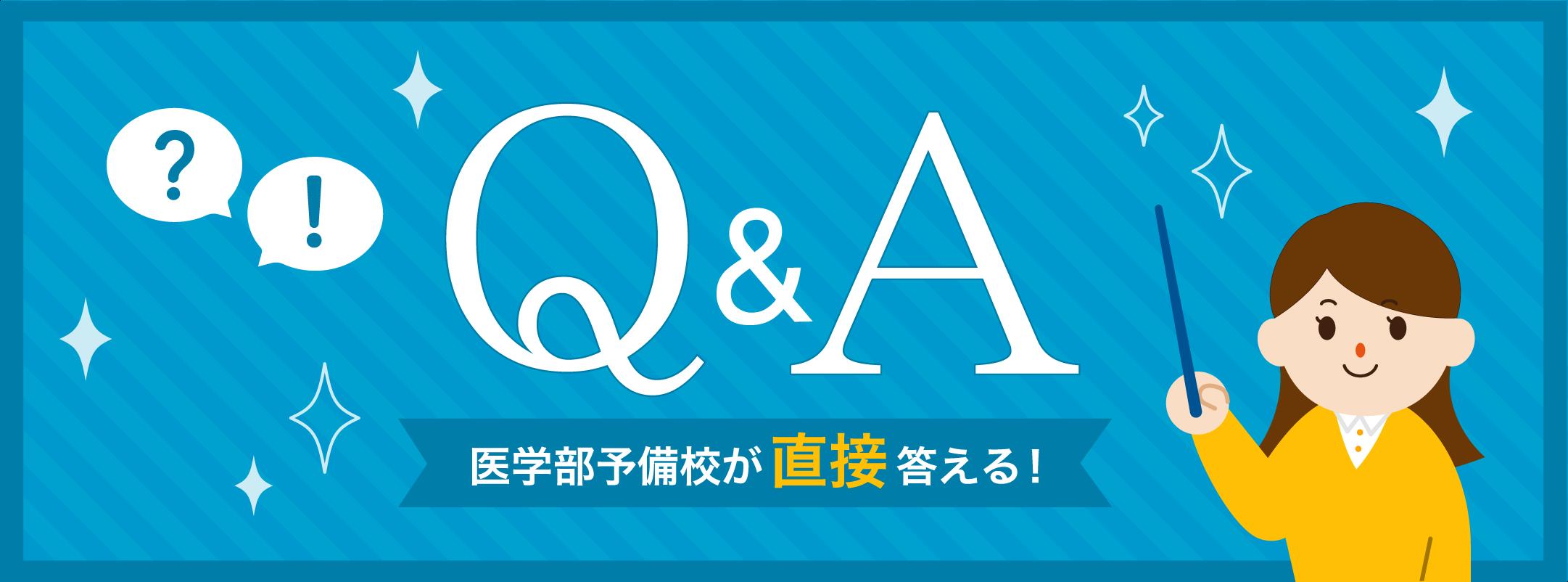 医学部予備校FAQ