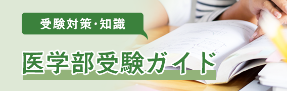 受験対策・知識 ガイド