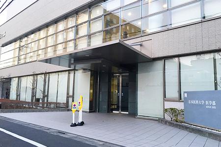 日本大学 医学部 医学科