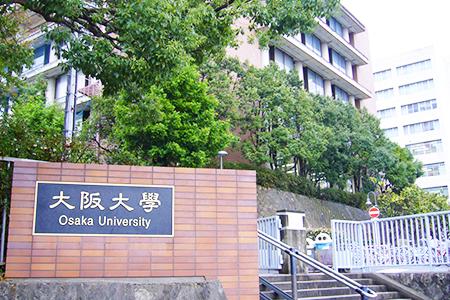 大阪大学 薬学部 薬学科