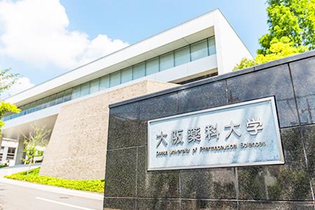 武庫川女子大学 薬学部 健康生命薬科学科