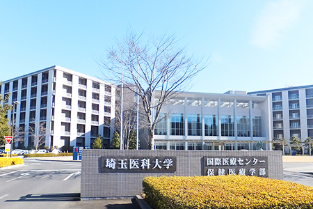 埼玉医科大学 医学部 医学科
