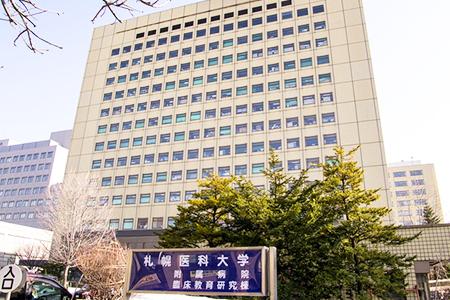 札幌医科大学 医学部