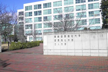 長崎国際大学 薬学部 薬学科
