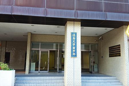 大阪大学 歯学部 歯学科