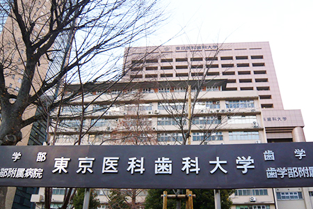 大阪歯科大学 歯学部